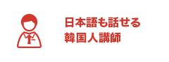 日本語も話せる韓国人講師