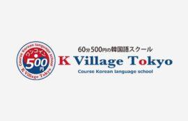 韓国語レッスン K Village Tokyo