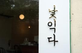 韓国ソウルで今大人気のホットプレイス!!オシャレな路地裏、益善洞(익선동)にあるカフェ『낯익다(ナディクタ)』をご紹介^^