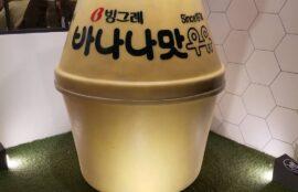 国民的飲料!バナナ牛乳専門のYELLOW CAFE (옐로우카폐)