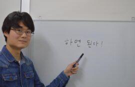 KVillage新大久保校の新人講師ミンヒョン先生を紹介!