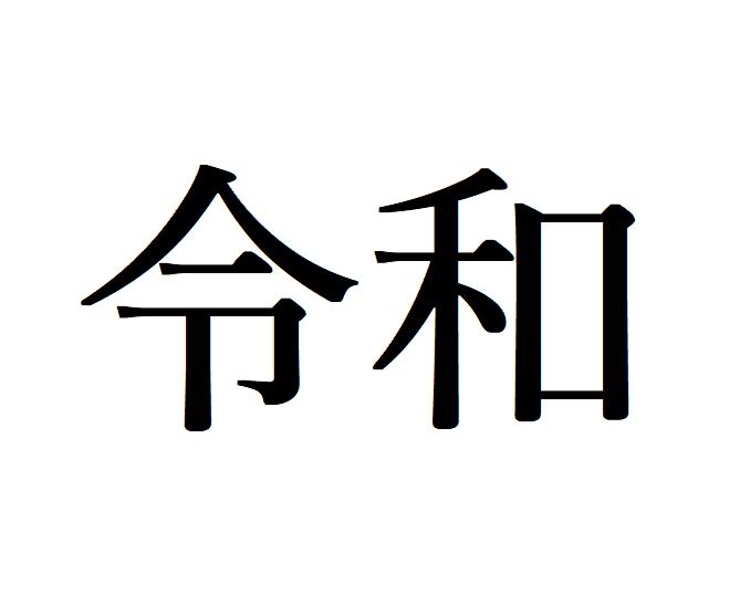 令和】韓国語で令和(れいわ)ってどう書くの?昭和、平成など元