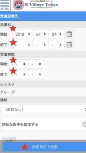【Kvillageなんば校】✨NEW✨『WEBマイページ』見方と振替の方法!!