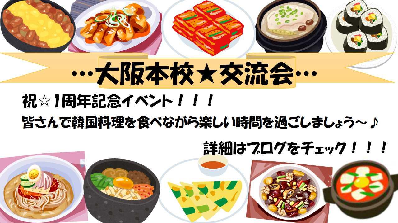 【K Village 大阪本校】大阪本校祝1周年★交流会開催します!!