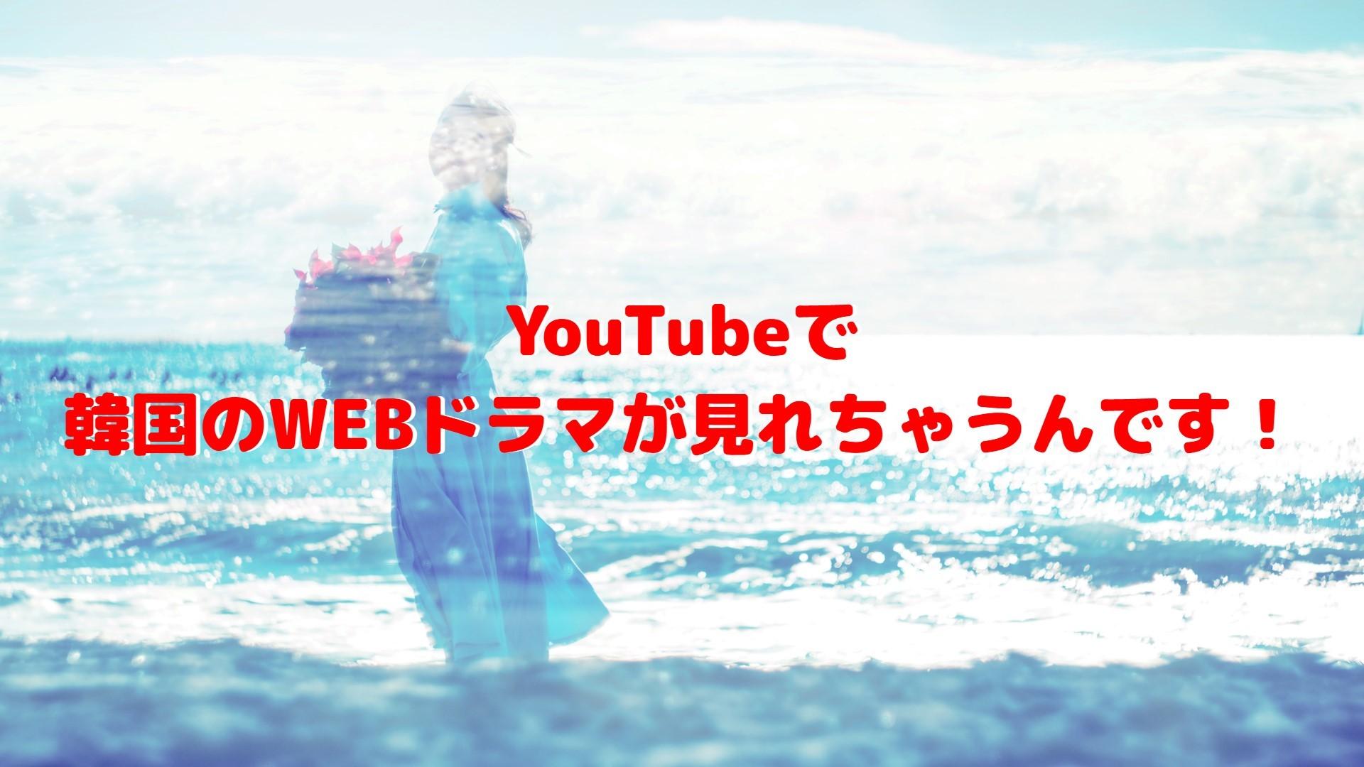 【K Village名古屋校】Youtubeで今すぐ見れる!?WEBドラマの魅力を紹介!