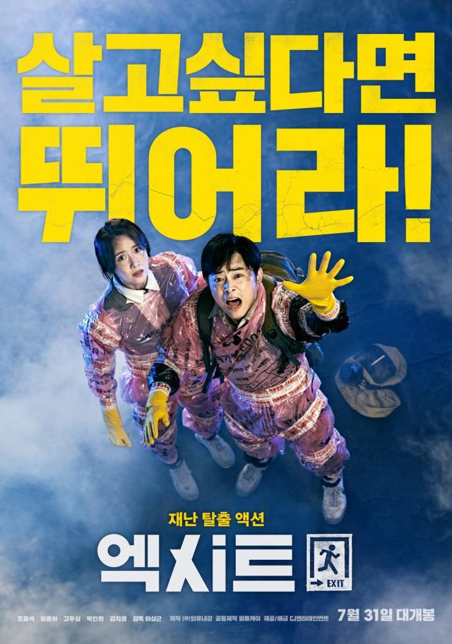 【KVillage横浜駅前校】夏におすすめ韓国映画をご紹介します✨🍍