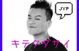 【KVillage新大久保本校】NiziUの生みの親「餅ゴリ」ことJ.Y.Parkに迫る!!