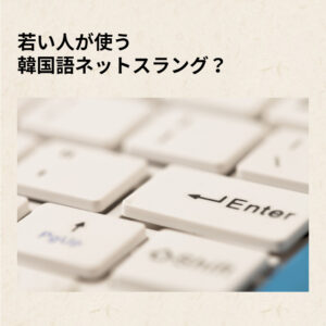 【K Village 韓国語 新大久保駅前校】学校では教えてくれない表現?!